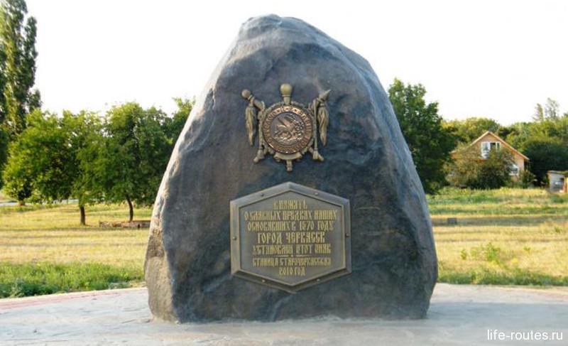 Камень казачьей славы