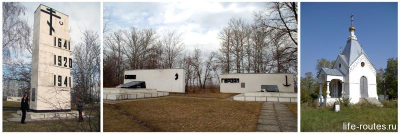 Мемориальный комплекс в Монастырском урочище