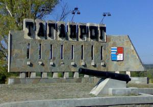 Табличка на въезде в город
