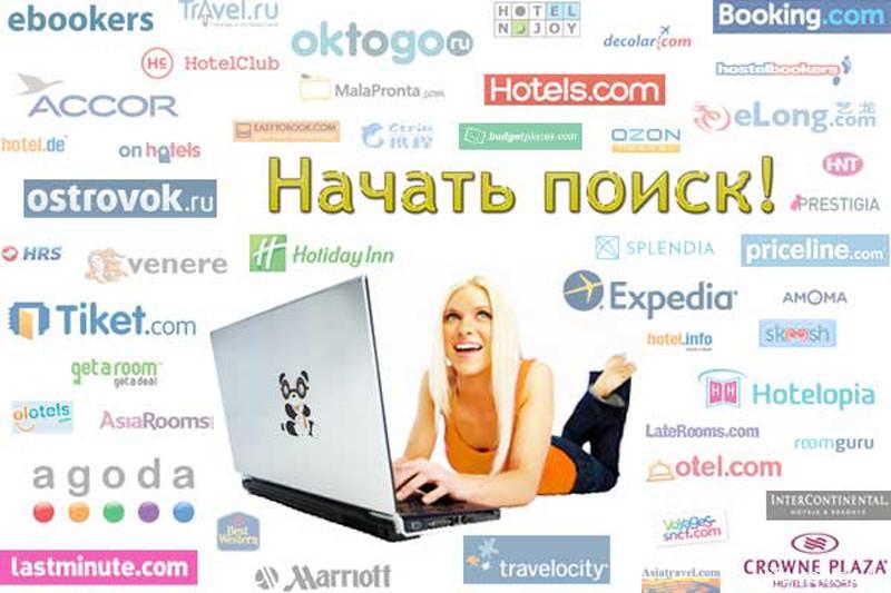 системы онлайн бронирования отелей