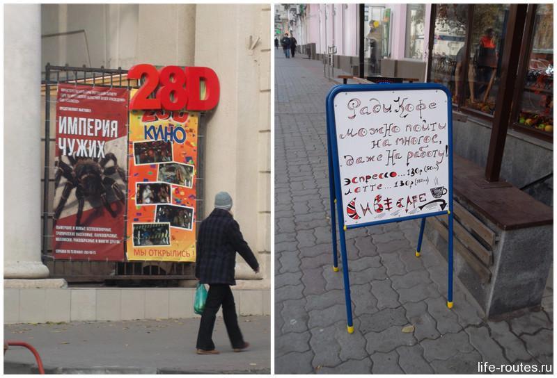 Реклама в Ростове