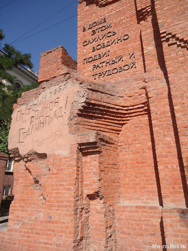 Мемориальная табличка на доме Павлова