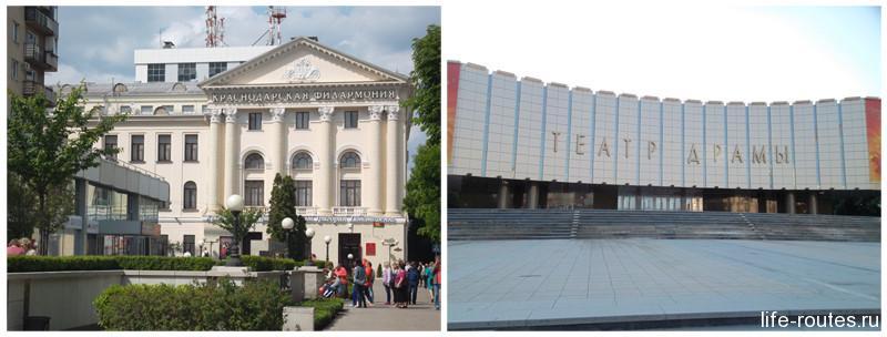 Краснодарская филармония и Театр драмы