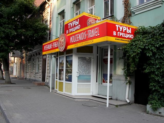 Офис компании в Ростове-на-Дону