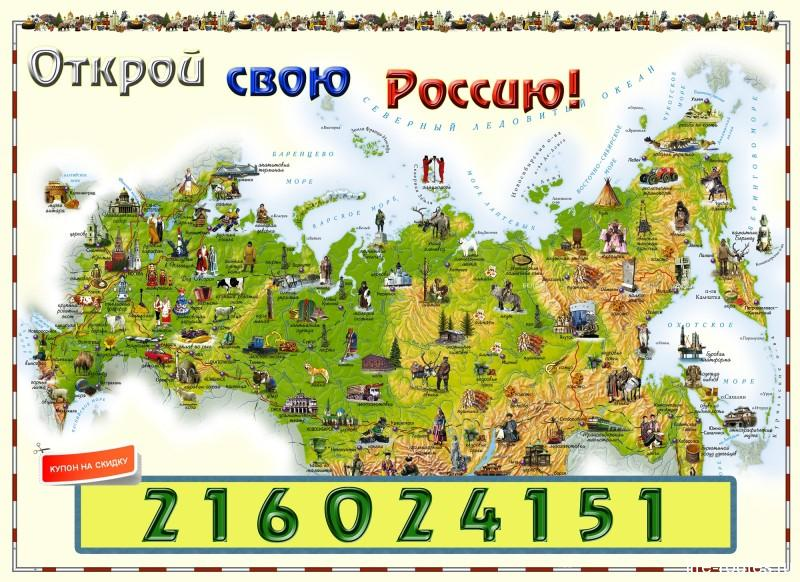 Купон на скидку 5% на любой тур в пределах РФ
