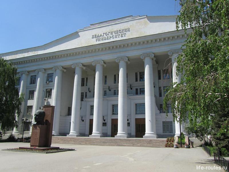 Волгоградский педагогический институт