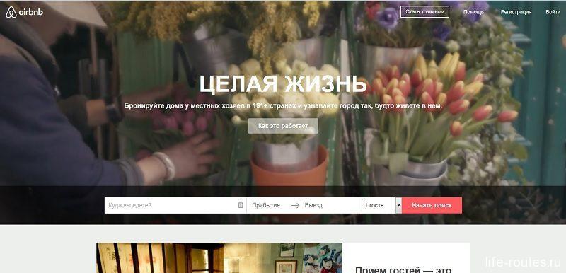 Сайт посуточной аренды жилья airbnb.ru