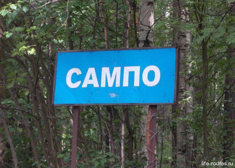 Указатель у подножья горы Сампо