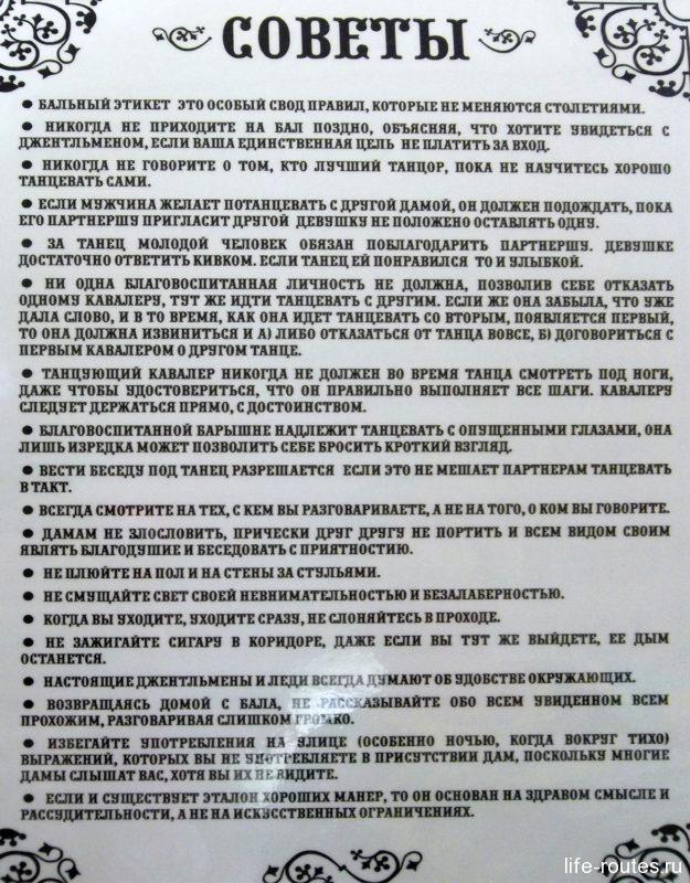 Советы бального этикета (щелкни, чтобы увеличить)