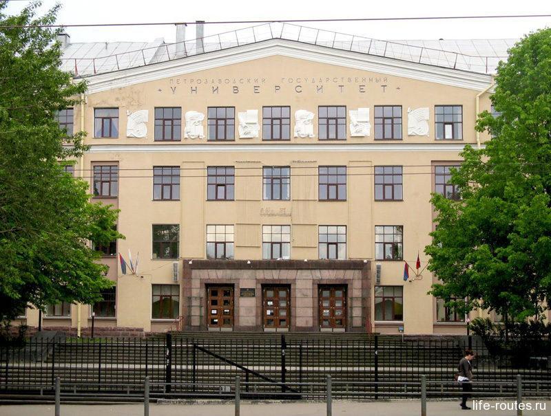Петрозаводский государственный университет