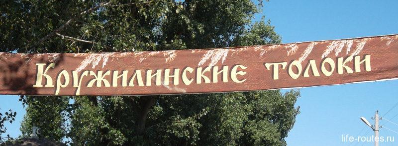 Такая вывеска встречает всех гостей казачьего праздника