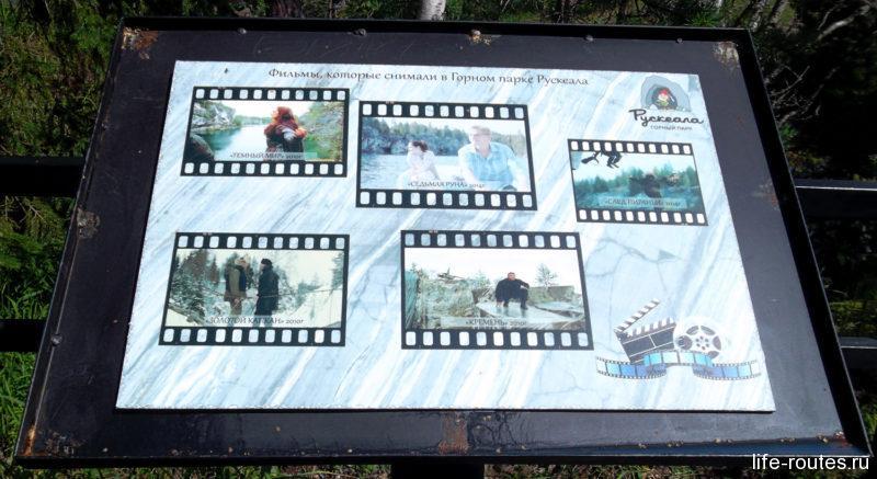 В горном парке Рускеала снимали целый ряд современных российских фильмов