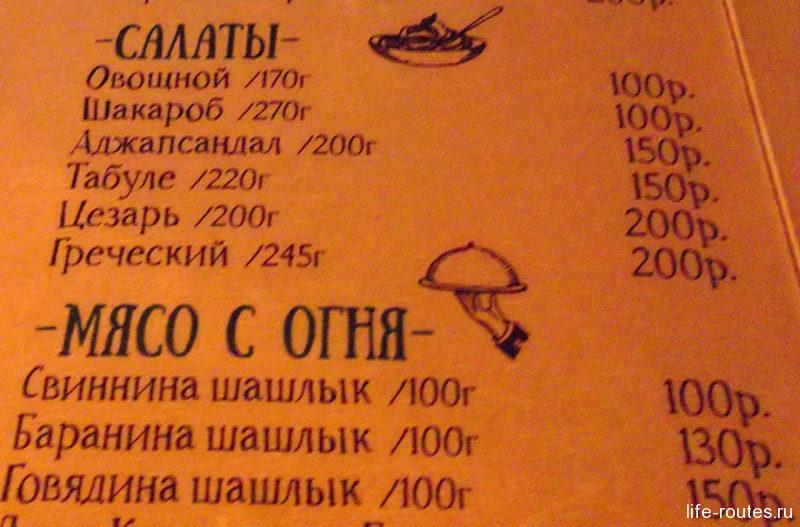 Вот кто знает что за салат чудный аджапсандал или шакароб?