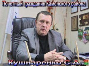 С.А. Кушнаренко - автор и создатель парка Лога