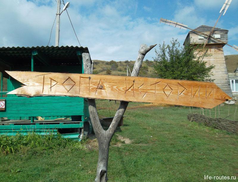 """Весь путь по парку """"Затерянный мир"""" в Пухляковском называется Тропой истории"""