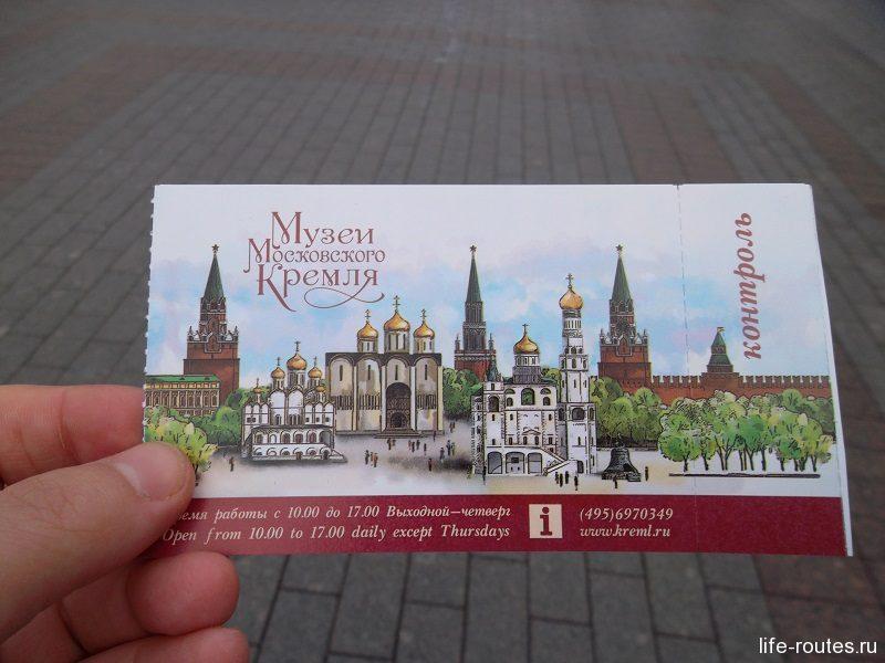 Билет в Московский Кремль