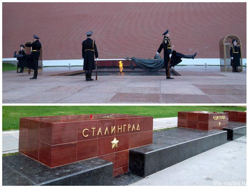 В Александровском саду находится общенациональный мемориал воинской славы, где каждый час происходит торжественная смена караула