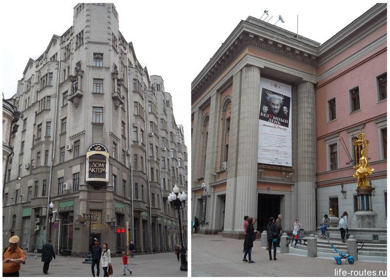 А это Дом актера и театр им. Е. Вахтангова