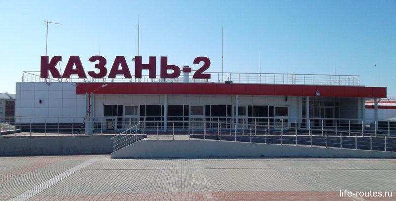 В Казани имеется собственный аэропорт и 2 жд вокзала