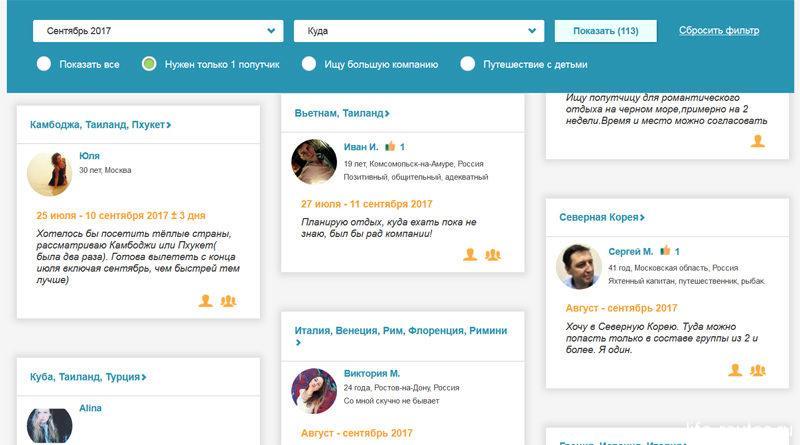 """Team2.Travel - это не просто """"доска объявлений"""", это умный сервис подбора попутчиков со схожими интересами"""