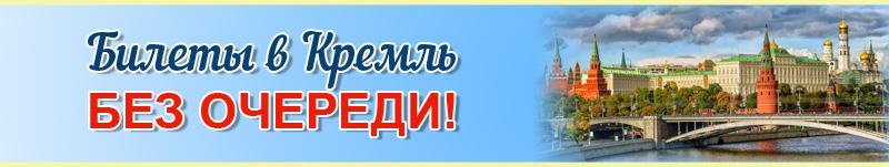 Билеты в Кремль
